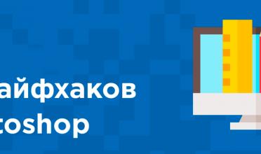 10 лайфхаков для web-разработчика в PhotoShop CC 2018